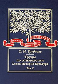 Труды по этимологии слово история культура том 3