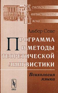 Программа и методы теоретической лингвистики психология языка
