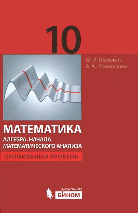Гдз Дидактические Материалы Профильный Курс 10 Класс Шабунин