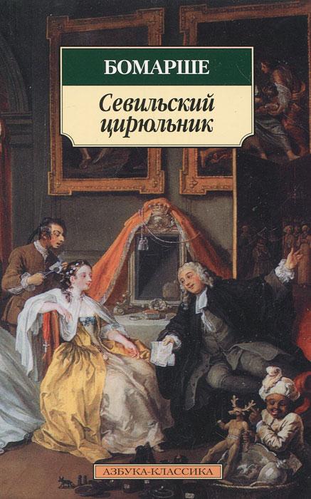 Киноверсия знаменитого спектакля московского театра сатиры по еще более знаменитой комедии пьера бомарше в
