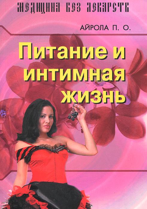 kniga-lyubov-i-intim