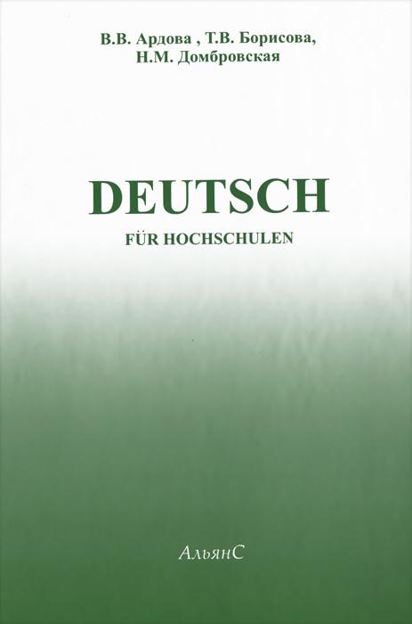 Deutsch Fur Hochschulen Решебник Ардова 1999