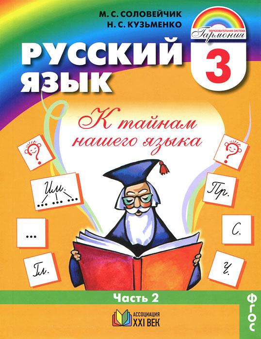 Гдз Русский Язык 4 Кл Гармония Соловейчик