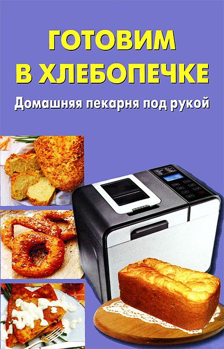 Все о хлебопечении в домашних условиях