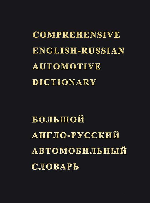 финско русский словарь