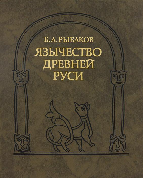 б а рыбаков древние элементы в русском народном творчестве