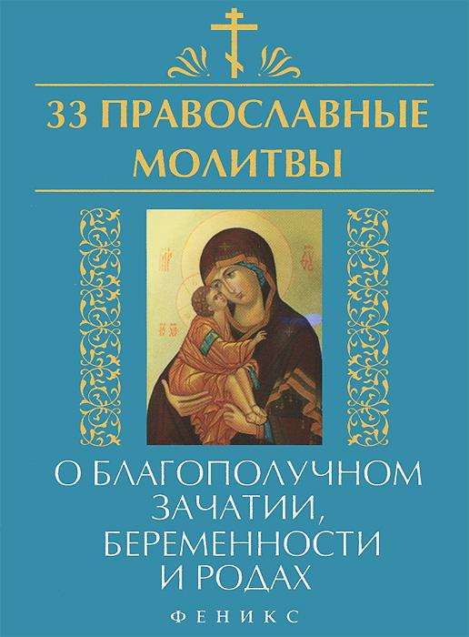 Православные молитвы для беременности