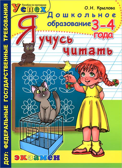 Чуракова н.а русский язык читать