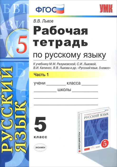 ГДЗ Решебники Русский язык 3 класс
