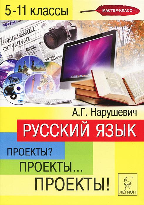 Русский язык. 5-11 классы. Проекты. Купить, цены, описание