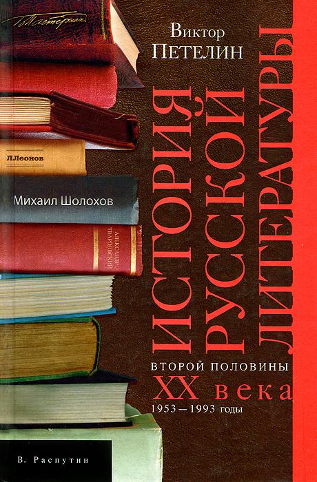 Электронная книга русской литературы