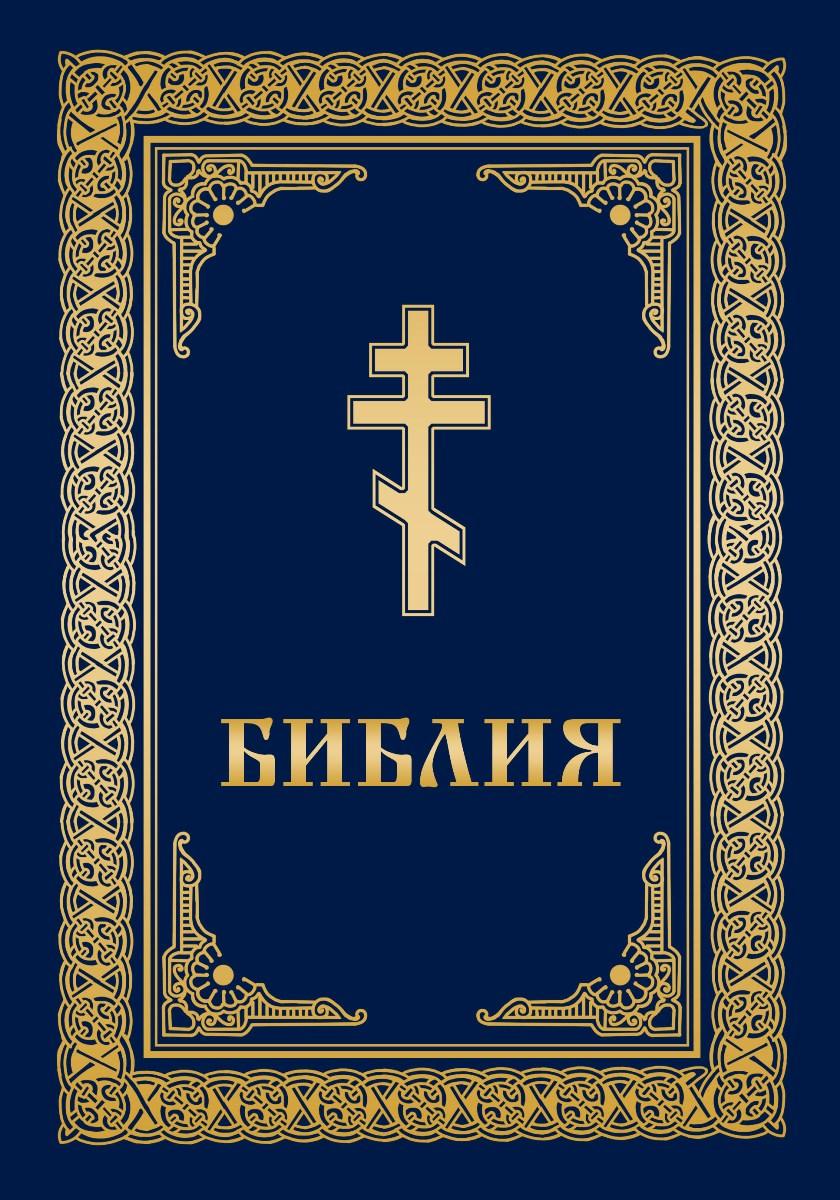Картинка обложка библия