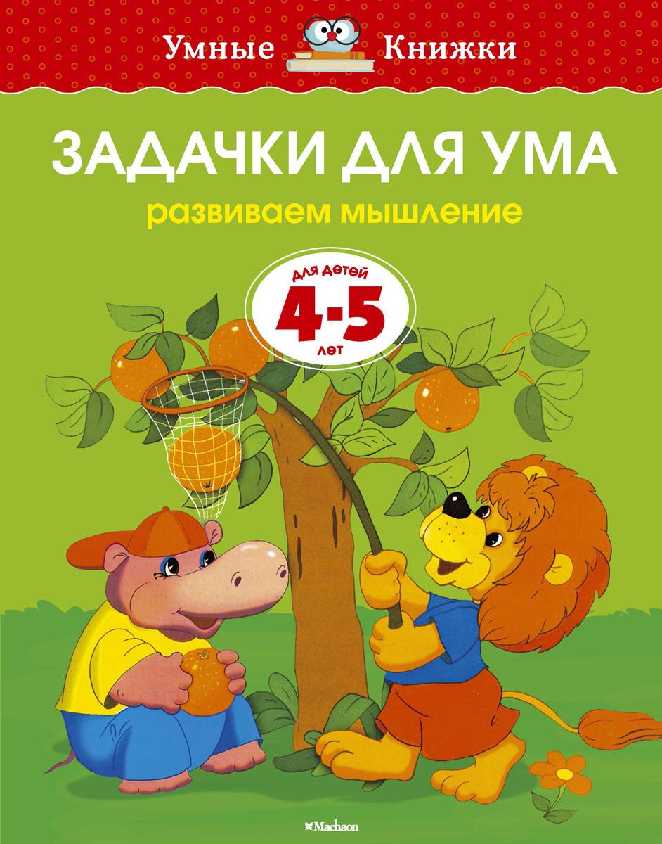 Развивающие книжки для детей 4 5 лет своими руками по