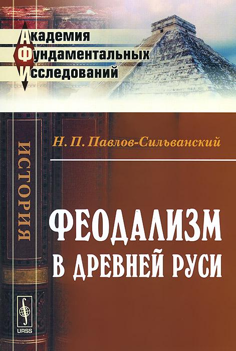 Lib ruклассика павлов-сильванский николай павлович