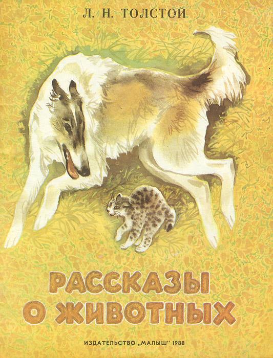 Но этот русский писатель создал несколько сотен произведений.
