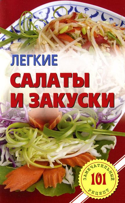 Легкие салаты и закуски с