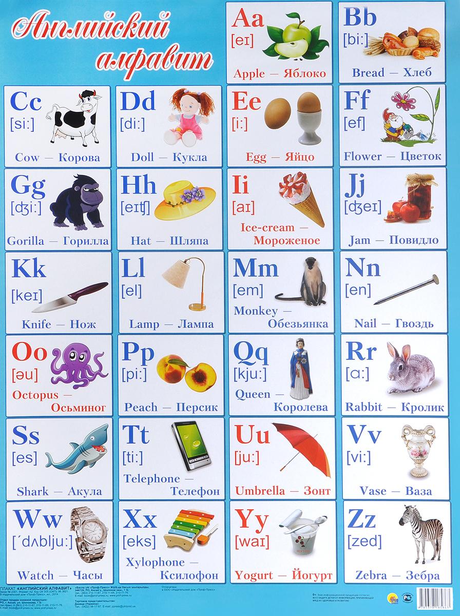 Английские буквы для детей - от A до Z - Поделки своими руками 43