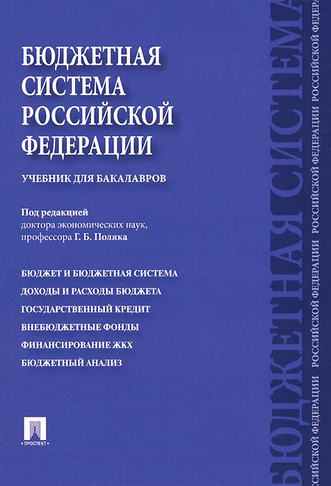 Бюджетная Система Поляк Учебник