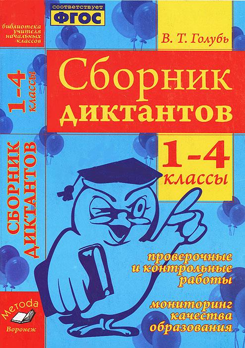 СБОРНИК ДИКТАНТОВ 1-4 КЛАСС ГОЛУБЬ СКАЧАТЬ БЕСПЛАТНО