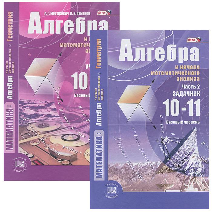 К задачнику алгебра анализа 10-11 и решебник класс математического начала