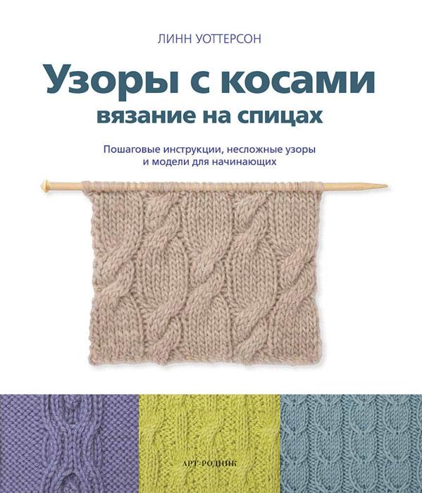 Вязание косами для начинающих