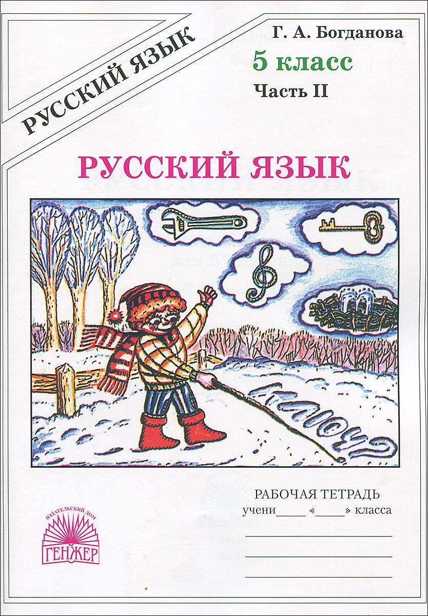 5 русскому тетради по рабочие для языку богданова гдз класса