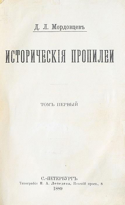 Лосины pinetti исторические пропилеи в 2 томах комплект
