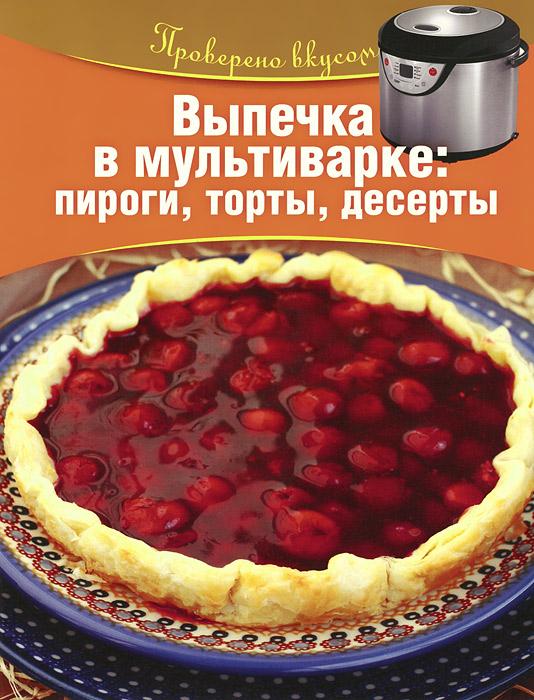 Пирог с тортов пирогов