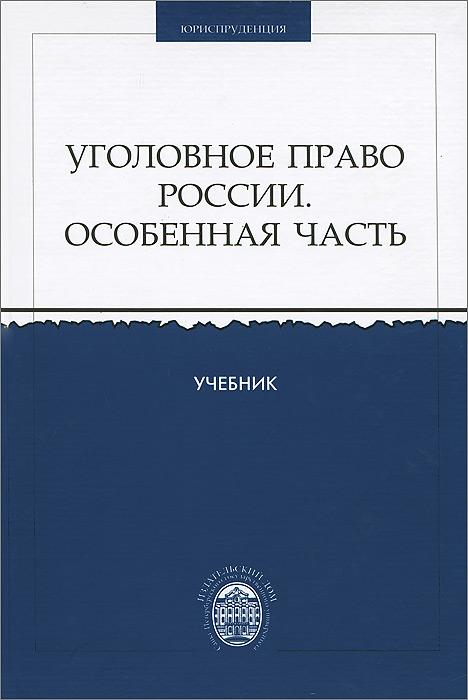 учебник уголовное право особенная часть 2014