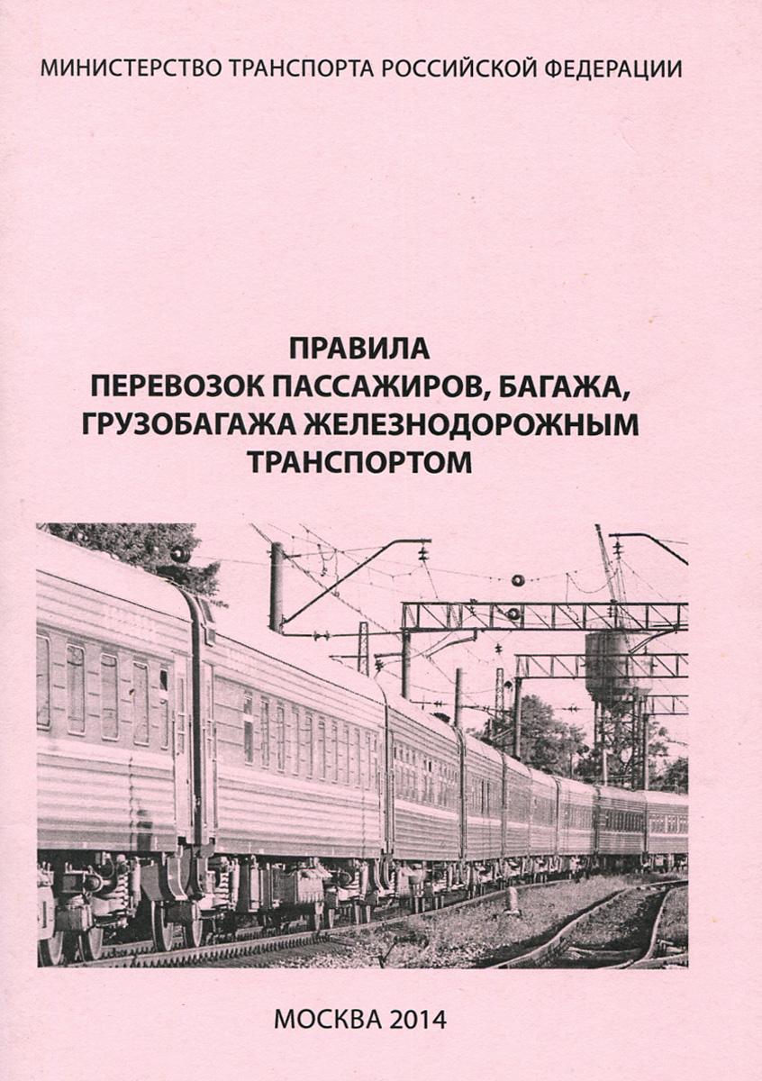 Пассажирские перевозки регламент купить спецтехнику бу москва и область