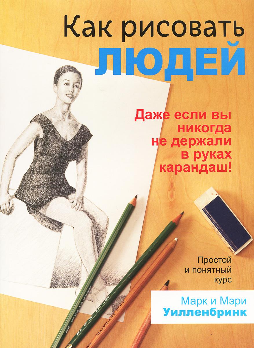 Книга о том как правильно рисовать