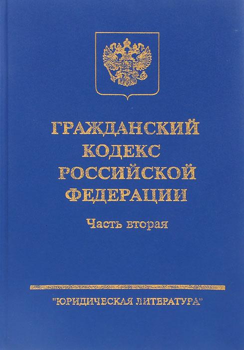 гражданский кодекс р ф