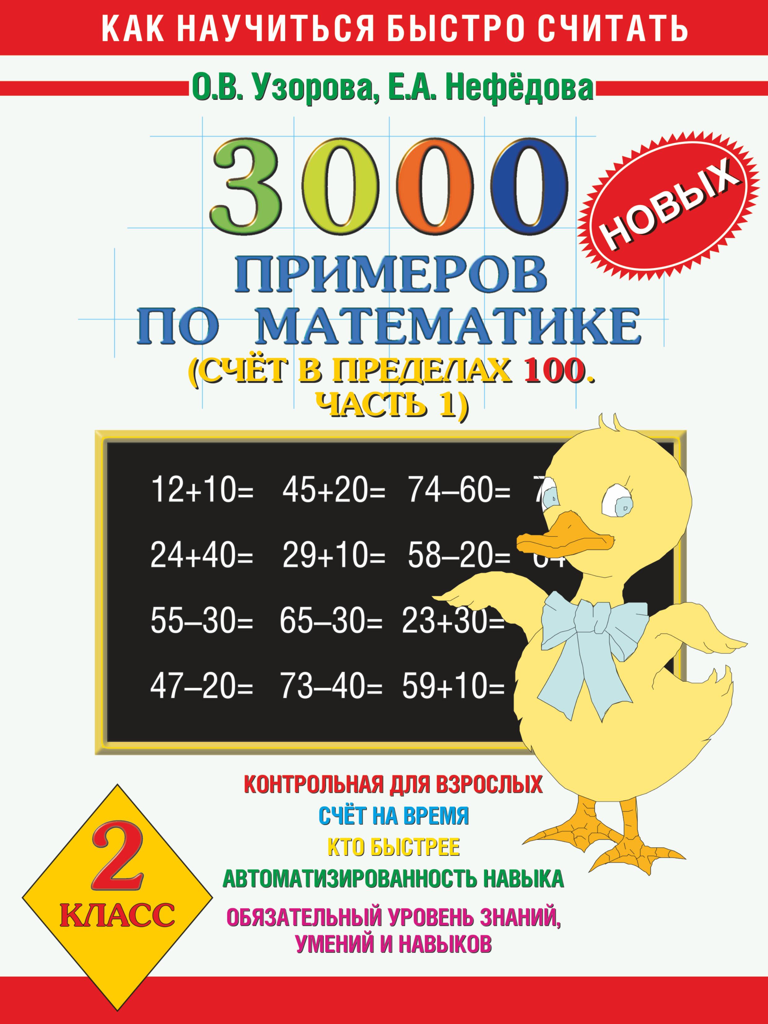 Узоров 3000 примеров 2 кл