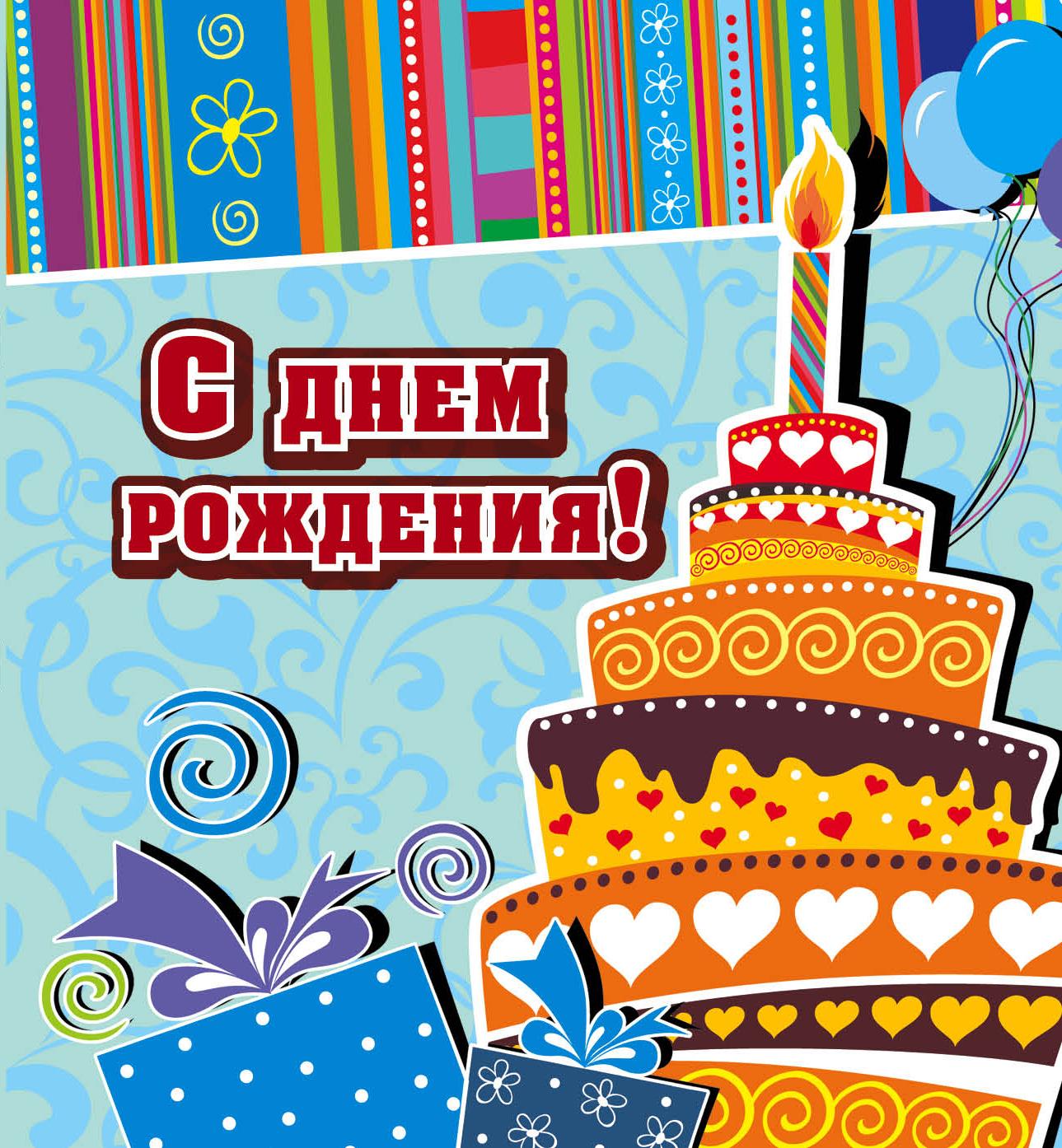 Картинки, открытка день рождения аналитика