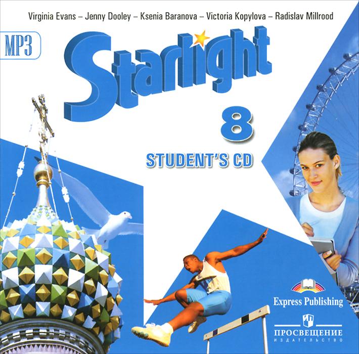 Starlight 8 student s book ГДЗ