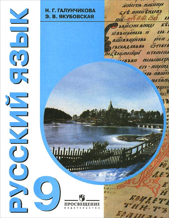языку русскому 9 галунчикова решебник по класса
