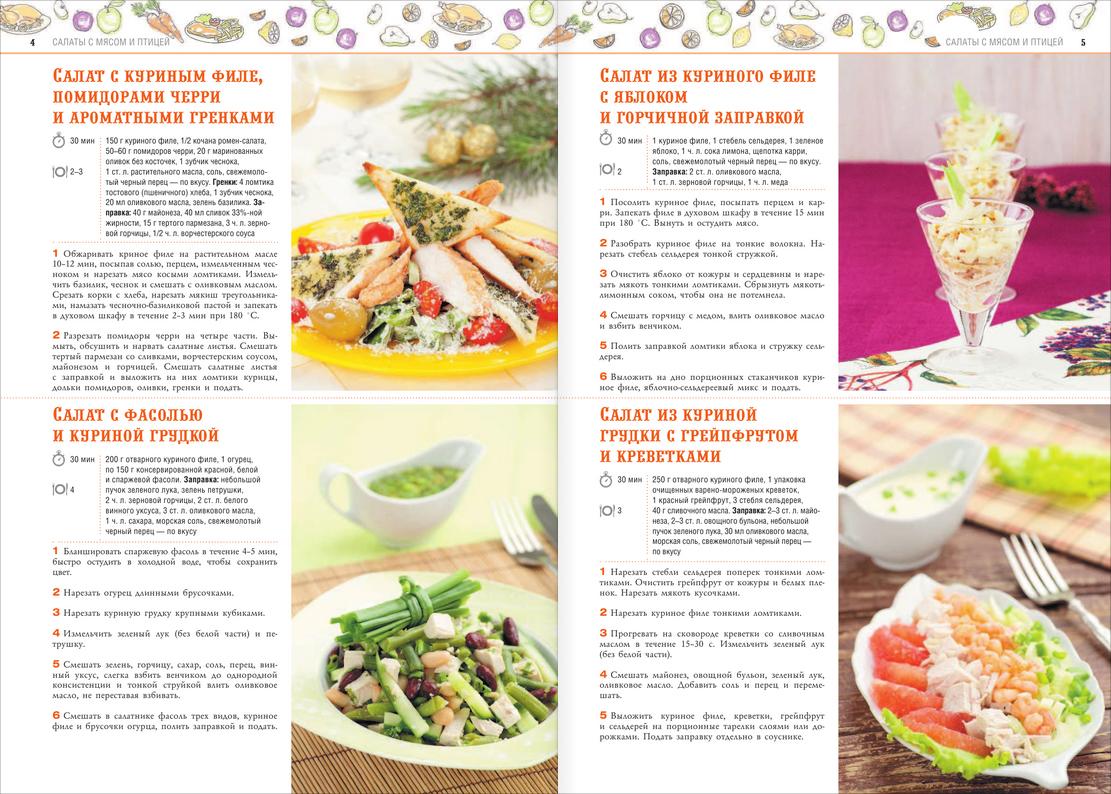 Рецепты овощных салатов простые и вкусные без майонеза