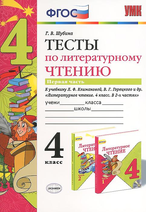 методические рекомендации по лит чтен горецкого 2 кл девятого