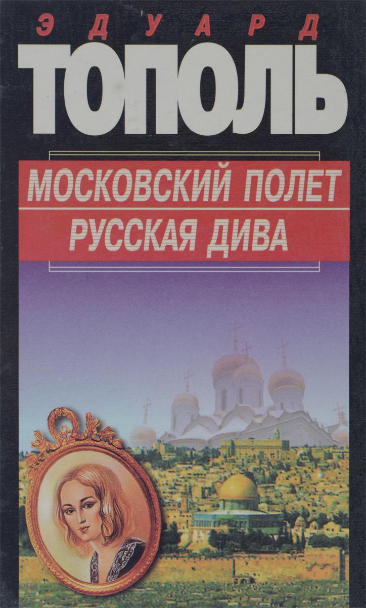 Русская дива