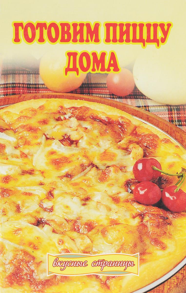 Пицца рецепт в домашних условиях из готового теста пошагово