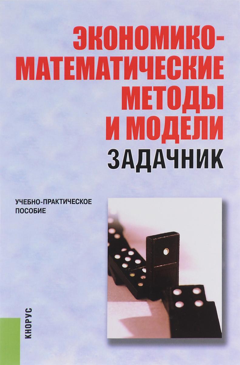 Задачник экономико-математические
