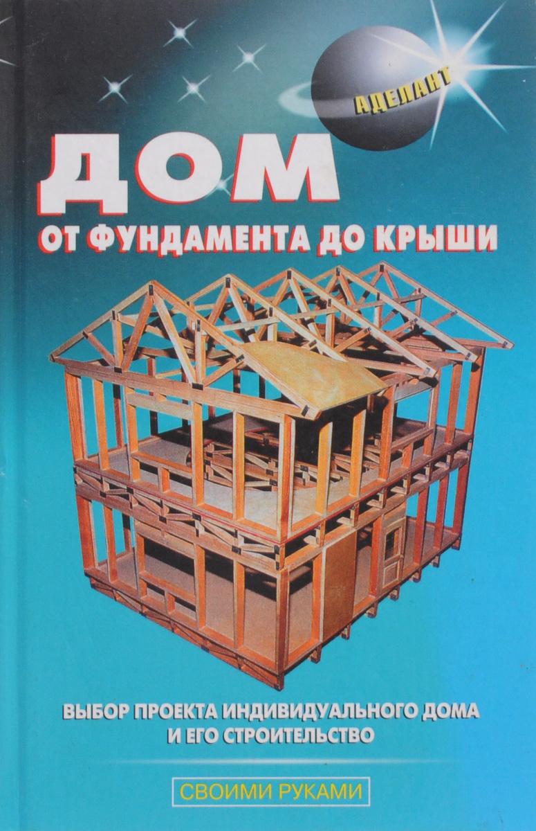 От фундамента до крыши своими руками