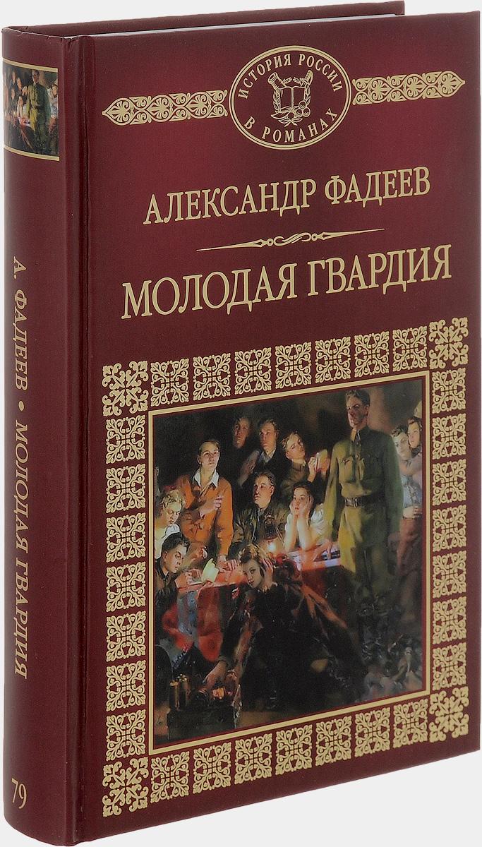 ровеньки немцами были расстреляны руководители подпольной комсомольской организации молодая гвардия