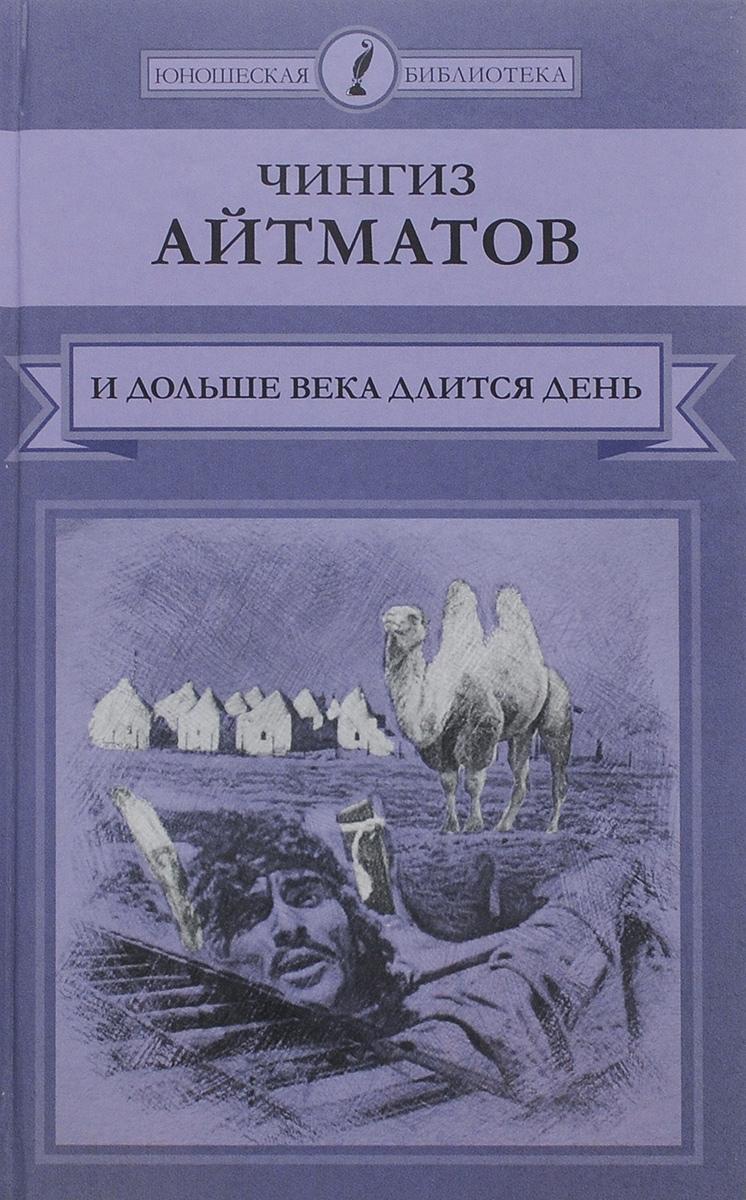 Всемирно известный киргизский писатель исследует проблемы человека в современном мире и дольше века длится день