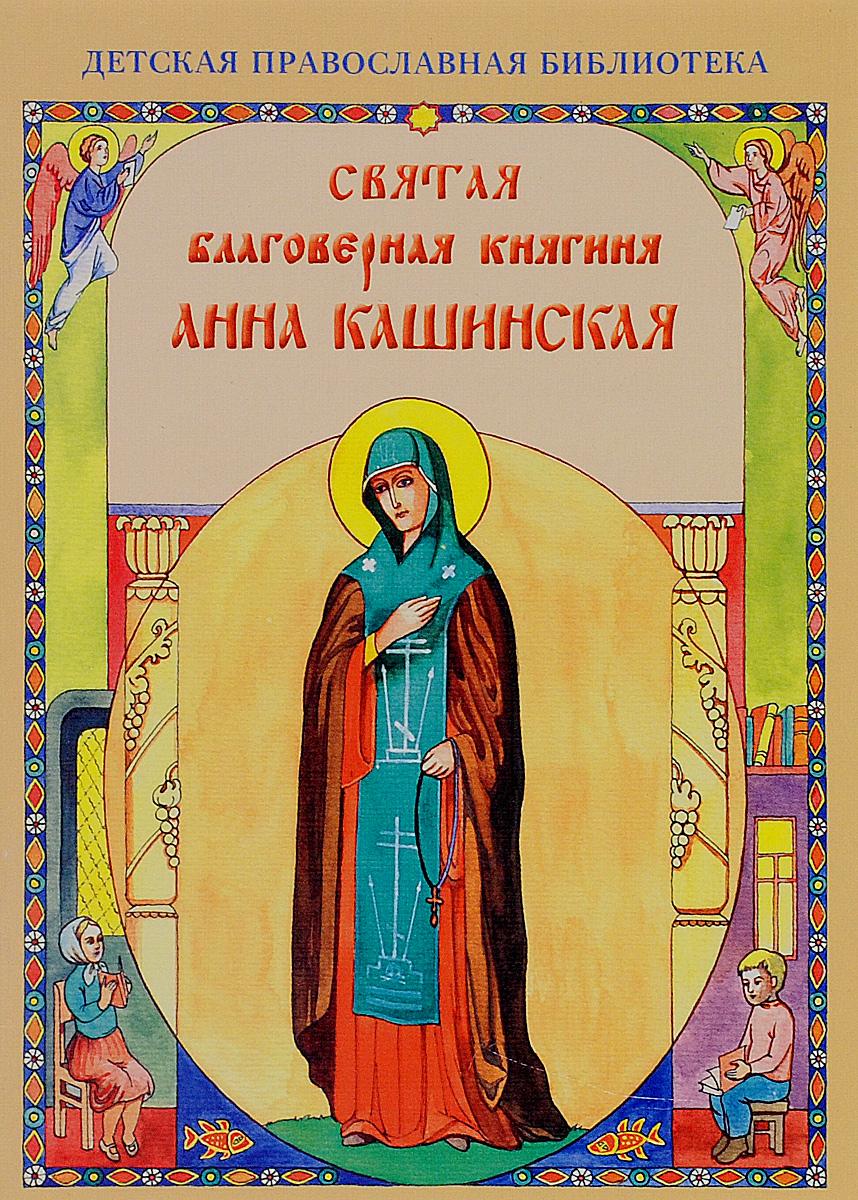 Анна кашинская именины православные