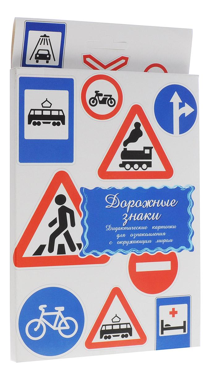 Дорожные знаки картинки с надписями