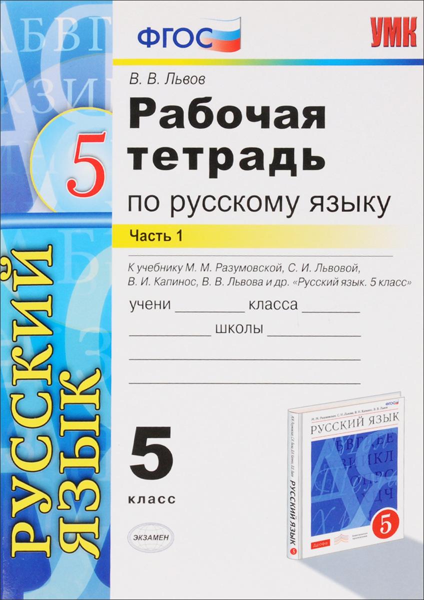 Класс рабочая 2018 5 русскому языку разумовская гдз тетрадь по