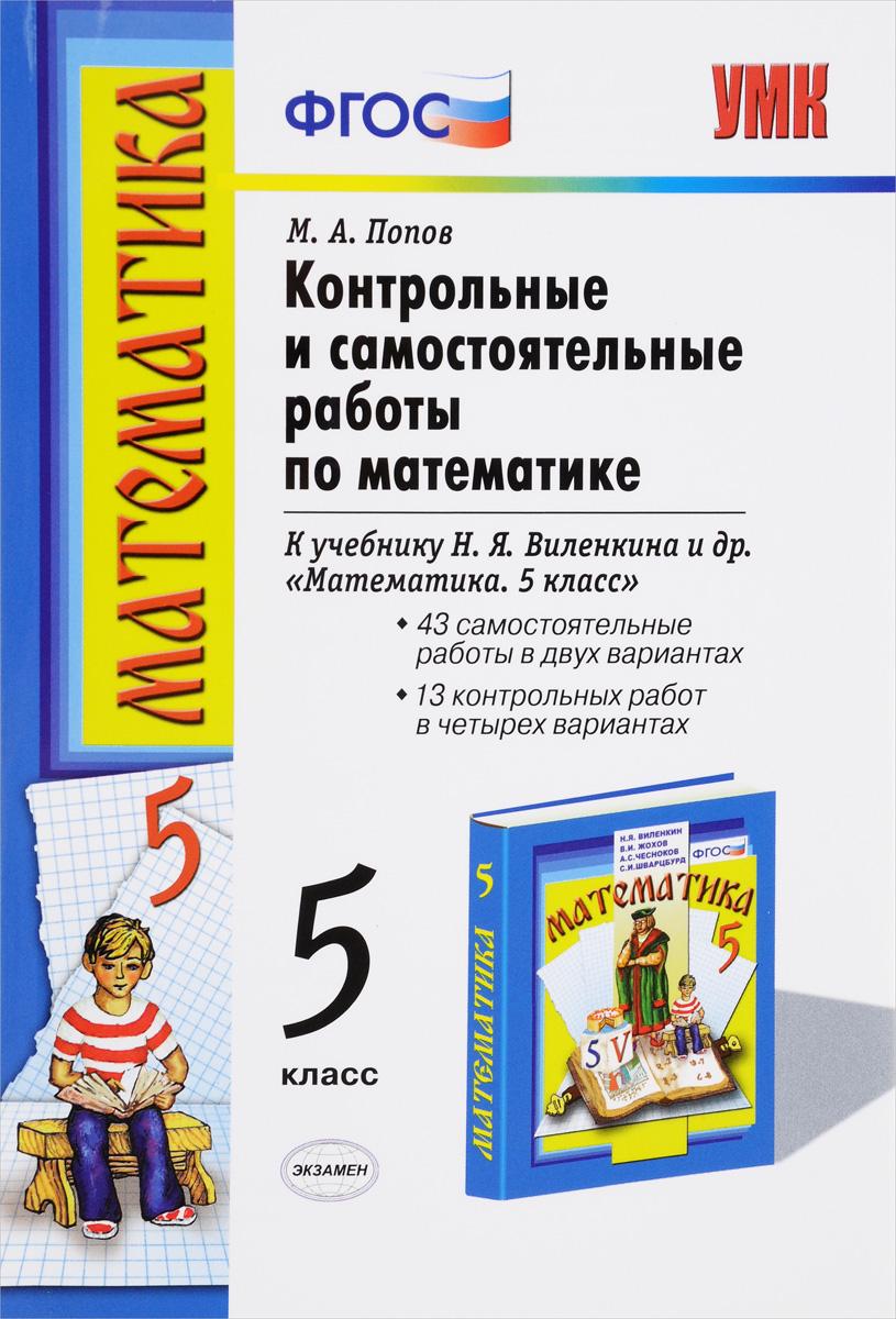 Гдз По Математике 5 Класс Контрольные И Самостоятельные Работы Журавлёв