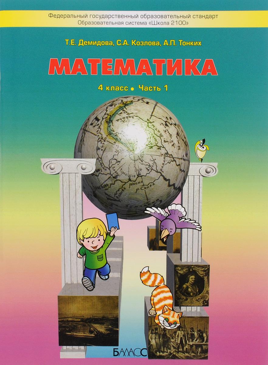 Демидова учебник класс часть математика т.е решебник 3 1