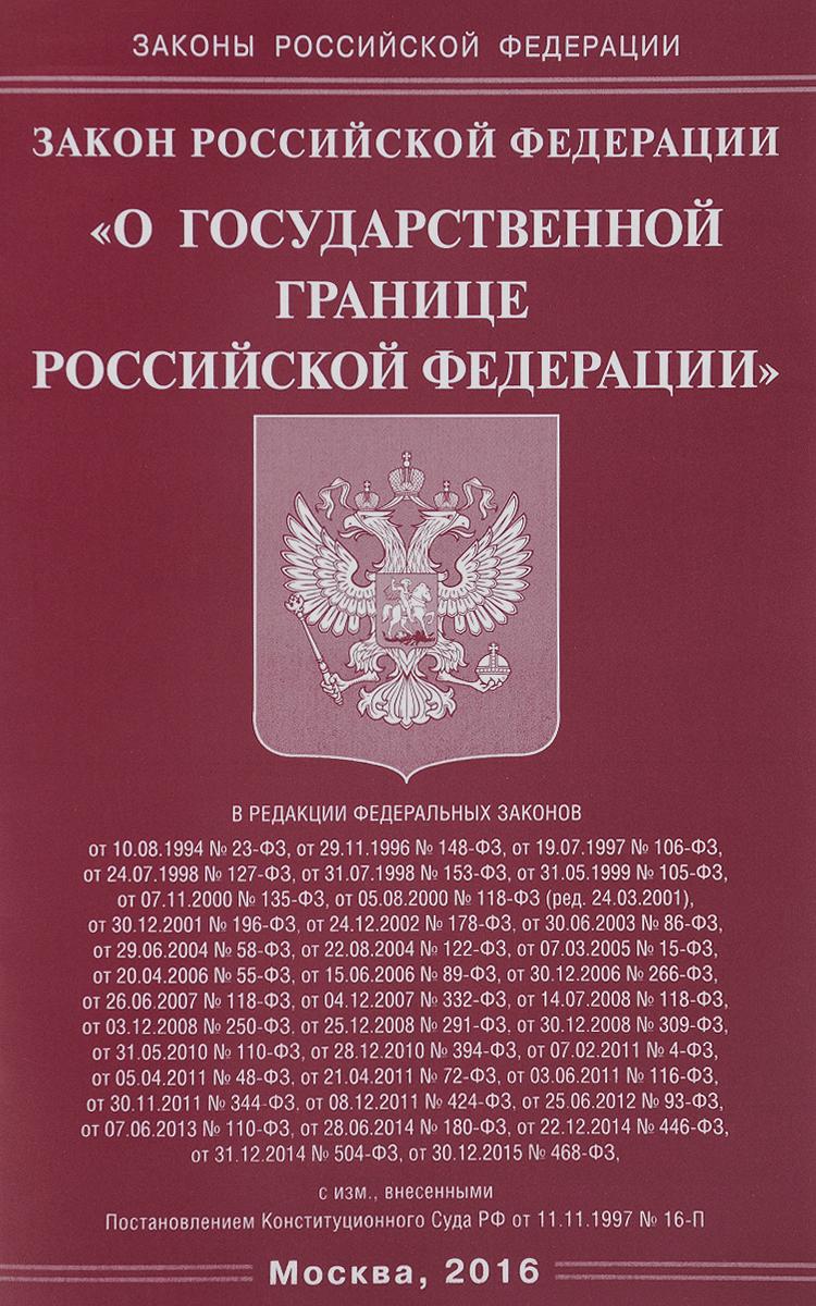 Управление государственной границей рф реферат